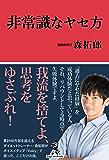 非常識なヤセ方 (DigiFastBook)