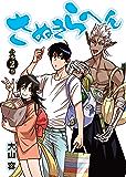 さぬきらへん【合本版】2巻 (NINO)