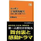 ニッポン宇宙開発秘史―元祖鳥人間から民間ロケットへ (NHK出版新書 533)