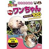 動物大好き! ハイビジョンNEWワンちゃんスペシャル100 [DVD]