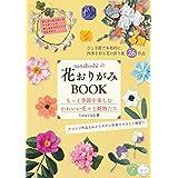 nanahoshiの花おりがみBOOK もっと季節を楽しむかわいい花々と動物たち (コツがわかる本!)