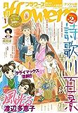 月刊flowers 2020年1月号〈2019年11月28日発売) [雑誌]