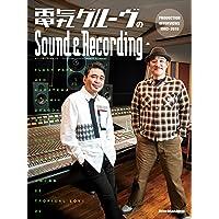 電気グルーヴのSound & Recording 〜PRODUCTION INTERVIEWS 1992-2019 (リ…