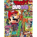 てれびげーむマガジン March 2021 (カドカワゲームムック)