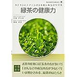 Nutrient Library-8 緑茶の健康力