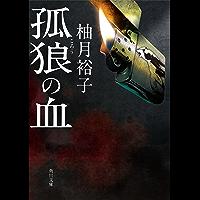 孤狼の血 「孤狼の血」シリーズ (角川文庫)