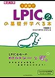 1週間でLPICの基礎が学べる本 第2版 徹底攻略シリーズ