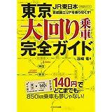 東京 大回り乗車完全ガイド (140円でどこまでも…)