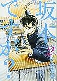坂本ですが? 2 (ビームコミックス)