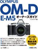 OLYMPUS OM-D E-M5 オーナーズガイド