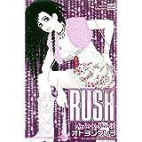 Rush―Sugar & spice 4 (カルト・コミックス sweetセレクション)