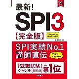 最新! SPI3 完全版 2023年度版 (「就活も高橋」高橋の就職シリーズ)