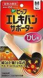 ピップ エレキバン サポーター ひじ用 Mサイズ ブラック 1枚入(PIP ELEKIBAN elbow support,M)