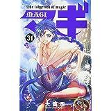 マギ (31) (少年サンデーコミックス)