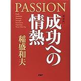 [新装版]成功への情熱