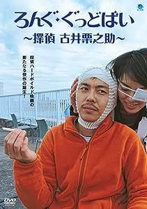 ろんぐ・ぐっどばい ~探偵 古井栗之助~ [DVD]