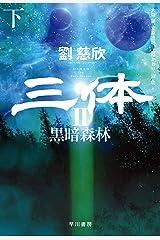 三体Ⅱ 黒暗森林(下) Kindle版
