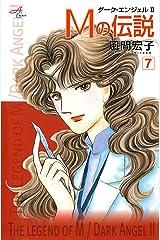 Mの伝説~ダーク・エンジェル2~ 7 Kindle版