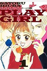 プレイガールK 1巻 Kindle版