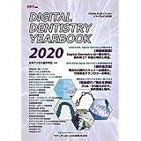 Digital Dentistry YEARBOOK 2020 (別冊QDT)