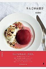 りんごのお菓子 (天然生活の本) 単行本(ソフトカバー)