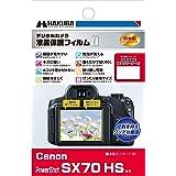 HAKUBA デジタルカメラ液晶保護フィルムMarkII Canon PowerShot SX70 HS専用 DGF2-CASX70