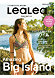 LeaLea magazine (レアレア マガジン)AUTUMN 2019(メディアハウスムック)
