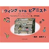 ウイングリトルピアニスト -「ふよみなんてへっちゃら1、2巻」併用曲集-