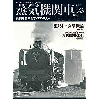 蒸気機関車EX (エクスプローラ) Vol.43 (イカロス・ムック)