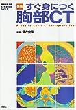 すぐ身につく胸部CT (『画像診断』別冊KEY BOOKシリーズ)