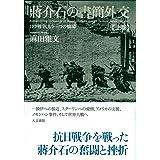 蔣介石の書簡外交 上巻: 日中戦争、もう一つの戦場