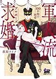 軍人流求婚(プロポーズ)~100年物の純愛~ (donna COMICS(ドンナコミックス))