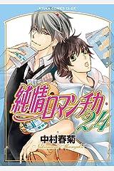 純情ロマンチカ 第24巻 (あすかコミックスCL-DX) コミック
