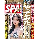 週刊SPA!(スパ) 2021年 8/10・17 合併号 [雑誌] 週刊SPA! (デジタル雑誌)