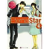 Eternal Star〈4〉 (エタニティブックスRouge)