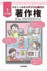 やさしくわかるデジタル時代の著作権【3生活編】 単行本(ソフトカバー)