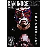 KAMINOGE―世の中とプロレスするひろば〈vol.40〉ついに初登場!ケンドー・カシン