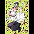 ブレンド・S 6巻 (まんがタイムKRコミックス)