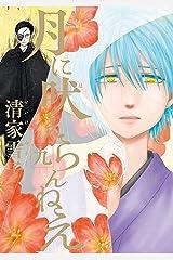 月に吠えらんねえ(9) (アフタヌーンコミックス) Kindle版