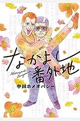 なかよし番外地 (ビームコミックス) コミック