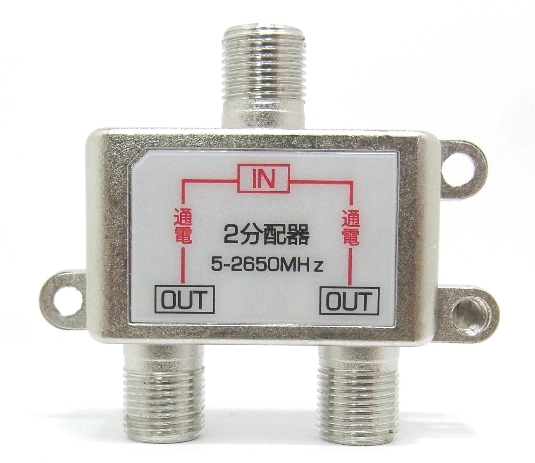 アンテナ2分配器 BS/CS/UHF/VHF/FM/地デジ対応 全端子通電型 CW-147TV