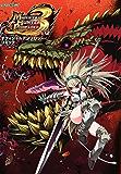 モンスターハンターポータブル 3rd オフィシャルアンソロジーコミック Vol.3 (カプ本コミックス)