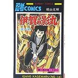 伊賀の影丸 (第14巻) (Sunday comics―大長編忍者コミックス)