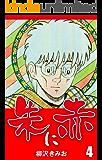 朱に赤(4)