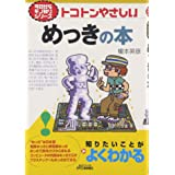 トコトンやさしいめっきの本 (B&Tブックス―今日からモノ知りシリーズ)