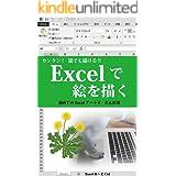 Excelで絵を描く たんぽぽ: カンタン!猫でも描ける‼︎ 入門編 (Excelアート)