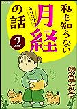 私も知らない月経の話(分冊版) 【第2話】 (comicタント)