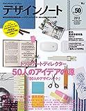 デザインノート NO.50 (SEIBUNDO Mook)
