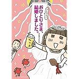 アラフォーおひとりさま、結婚しました。 (中経☆コミックス)