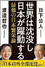 世界は沈没し日本が躍動する 単行本(ソフトカバー)